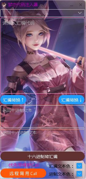 <b>梦恋代码注入器 v1.0 正式版</b>