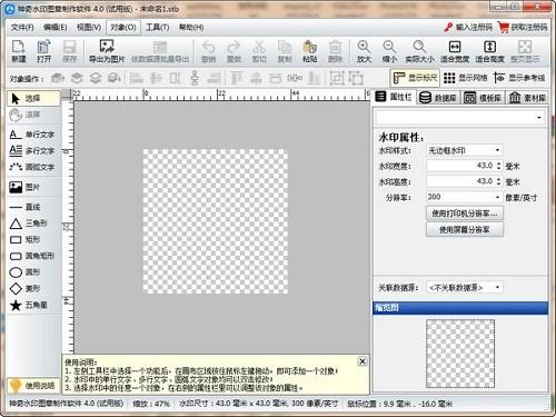神奇水印图章制作软件 v4.0.0.224 正式版