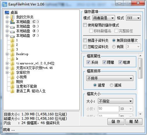 EasyFilePrint v1.06 正式版