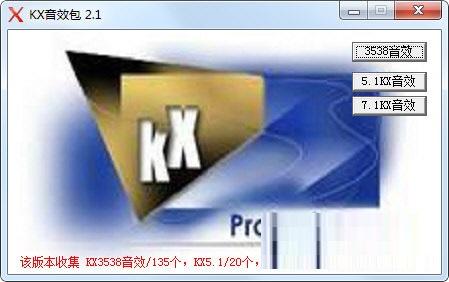 KX音效包 v2.1 正式版