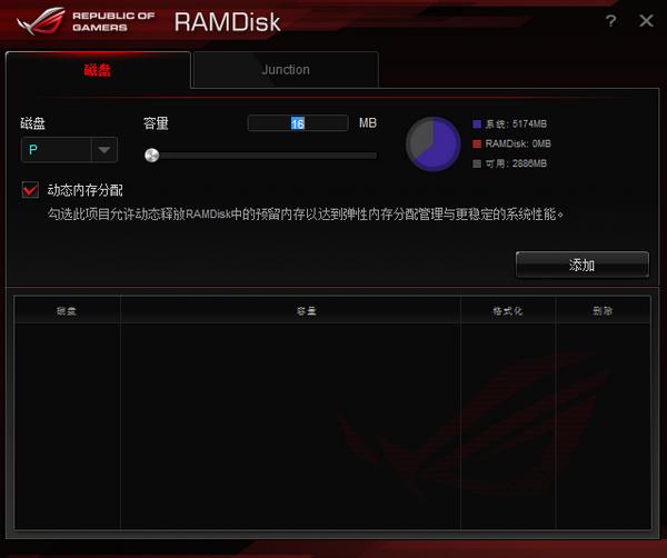 <b>ASUSRAMDisk v2.03 正式版</b>