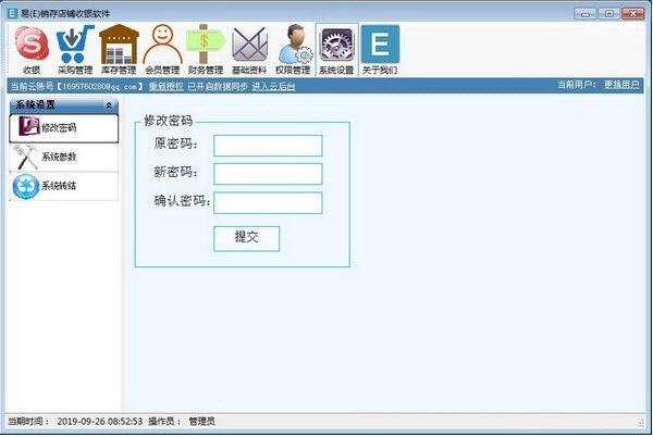 易销存店铺收银软件 v1.0.3.4 正式版
