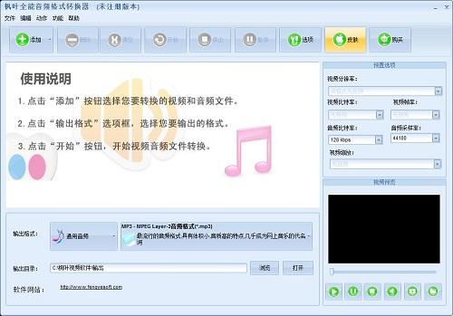 <b>枫叶全能音频格式转换器 v1.0.0.0 正式版</b>