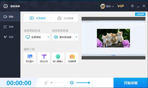 爱拍录屏 v1.2.7.0 正式版