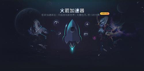 火箭加速器 v3.0.3.9 正式版