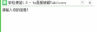 <b>致轻便笺 v1.0 正式版</b>
