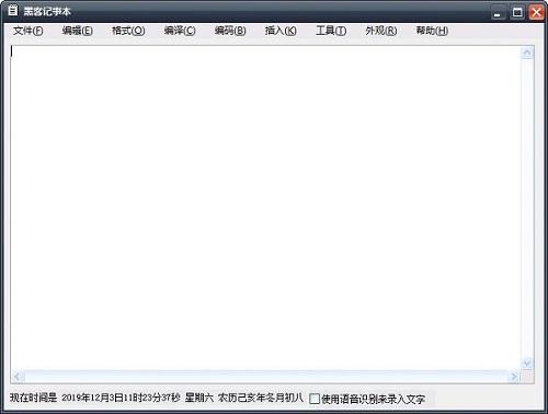 <b>黑客记事本 v1.1 正式版</b>