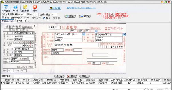 <b>飞速进账单支票打印软件 v3.8 正式版</b>