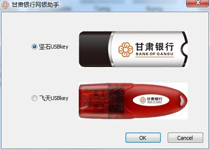 <b>甘肃银行网银助手 v1.4.13.1231 正式版</b>
