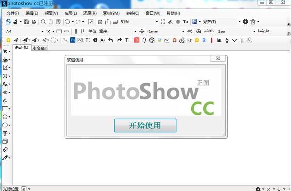 正图photoshowcc v1.0.0 正式版