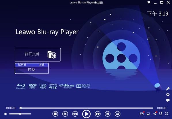LeawoBlurayPlayer v2.1.1.0 正式版