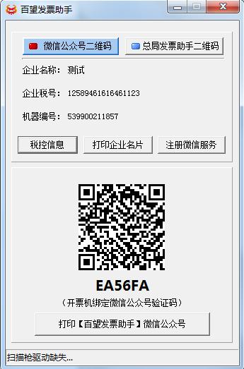 百望发票助手 v1.0 正式版