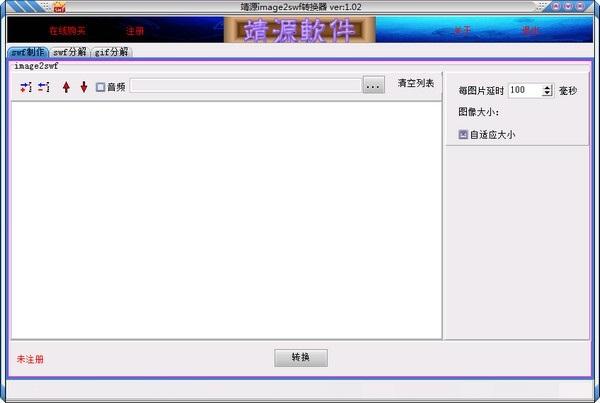 <b>靖源image2swf转换器 v1.02 正式版</b>