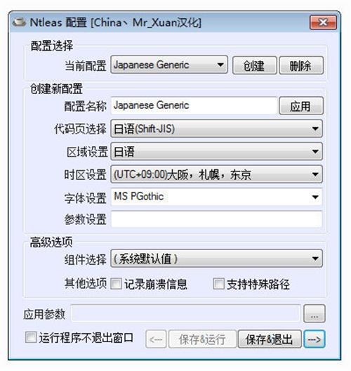 Ntleas汉化版x v0.46 正式版