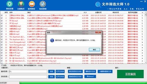 文件筛选大师 v1.7 正式版
