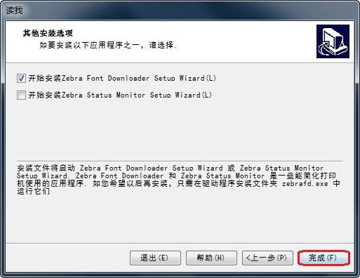 <b>斑马Zebra GT800条码打印机驱动 v5.1.07 正式版</b>