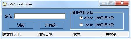 <b>GWIconFinder v1.1 正式版</b>