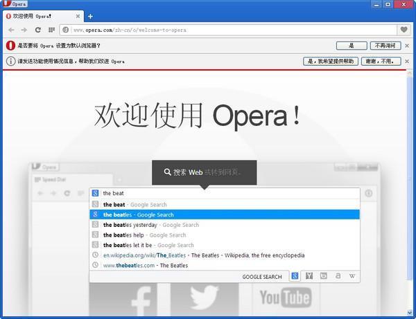 Opera浏览器V57.0.3098.106官方版