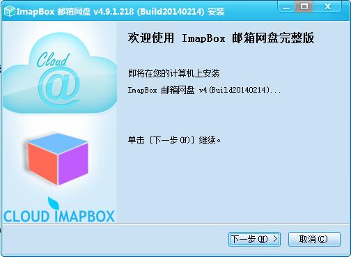 ImapBox邮箱网盘(32位)V4.9.1正式版