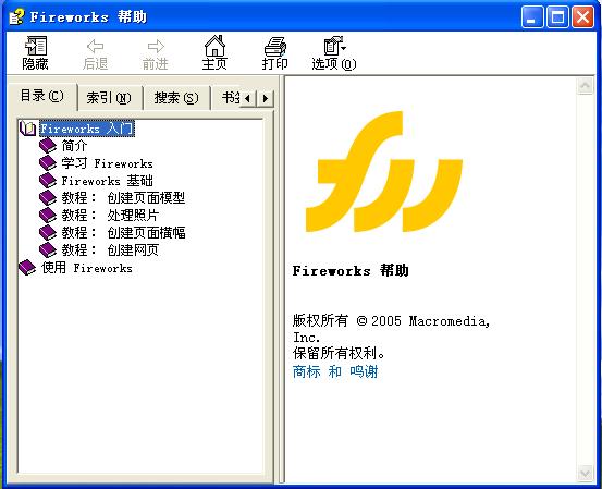 Fireworks官方帮助文档V1.0.0.0正式版