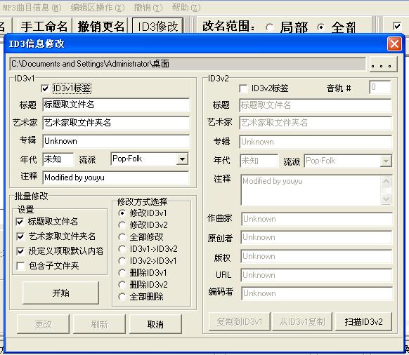 RenameHelperV4.0.0.0正式版