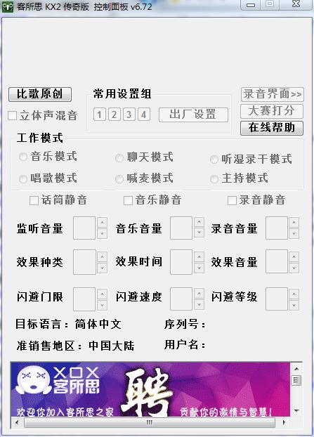 客所思kx2声卡控制面板V1.0.0.2