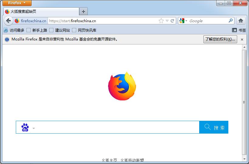 火狐浏览器V12.0官方版