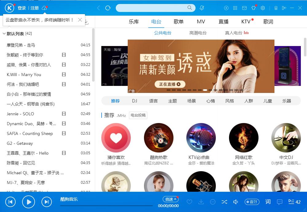 酷我音乐盒2018V8.7.7.0官方版