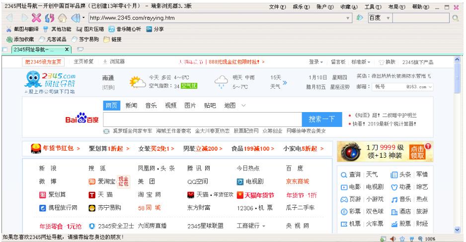瑞影浏览器V3.3.0.0正式版