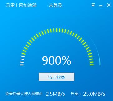 <b>迅雷上网加速器V4.6.1.4官方版</b>