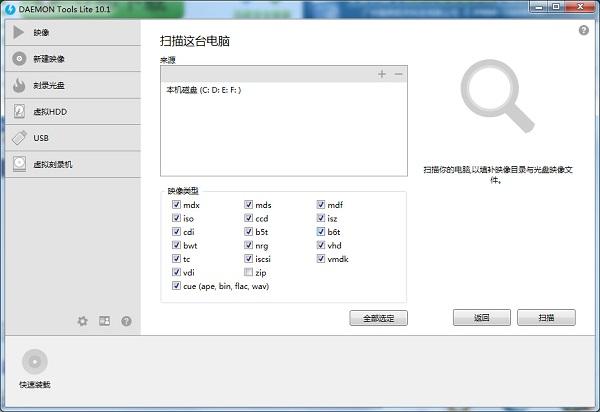 <b>DaemonToolsLiteV10.7.0.332官方版</b>