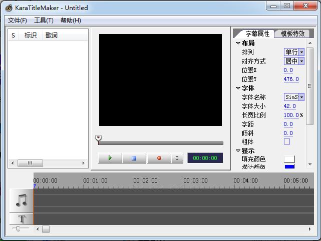 <b>傻丫头字幕精灵V1.5.3.0绿色免费版</b>