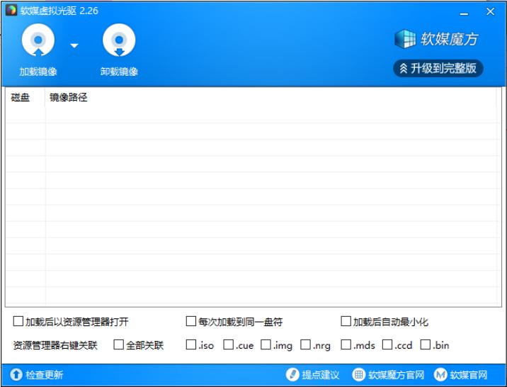 <b>软媒虚拟光驱V2.2.6绿色版</b>