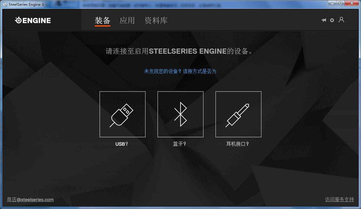赛睿驱动V3.13.4官方版