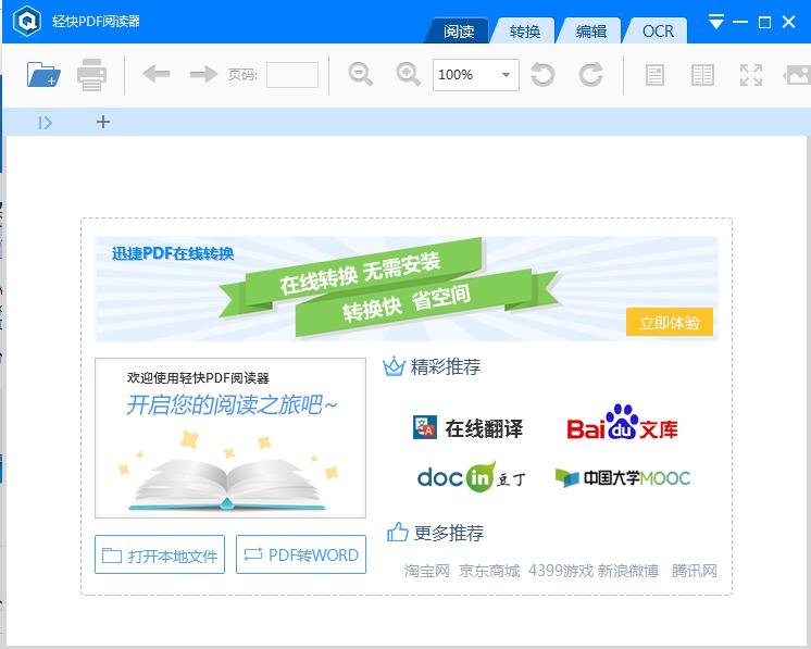 <b>迅捷PDF虚拟打印机V1.1官方版</b>