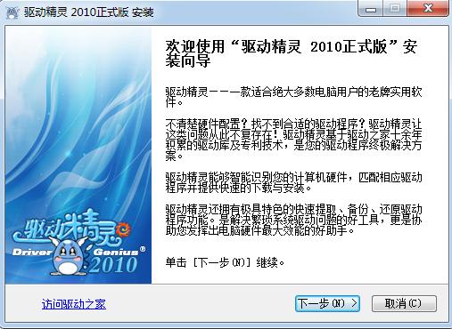 驱动精灵2010V3.5正式版