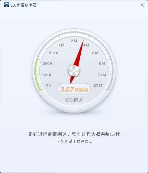 <b>360宽带测速器V5.1.1.1270官方版</b>