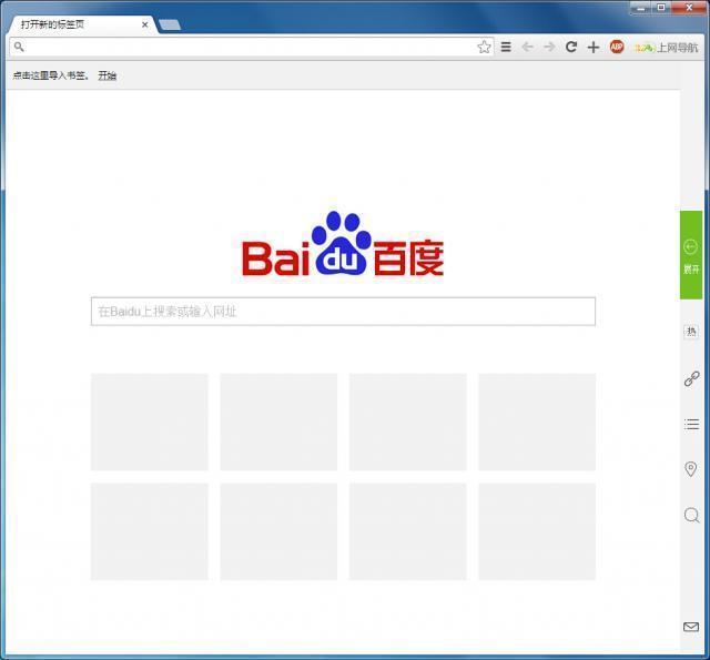 37abc浏览器V2.0.6.16官方版