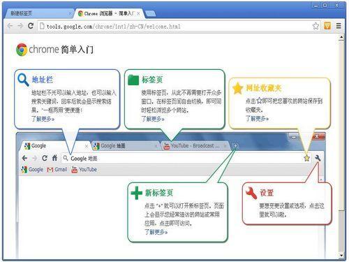 谷歌浏览器稳定版64位V72.0.3626.81官方版