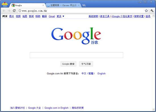 谷歌浏览器V72.0.3626.81官方稳定版