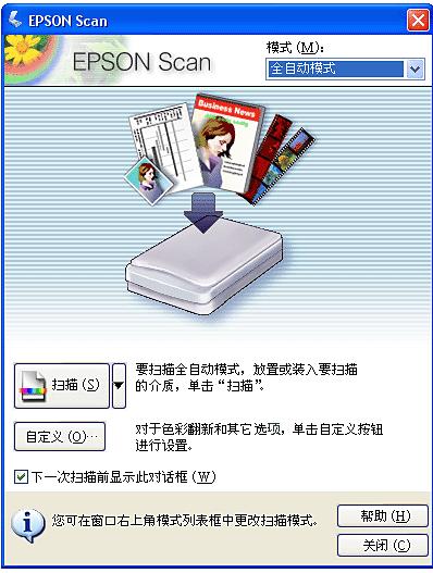 <b>EPSONScan官方版</b>