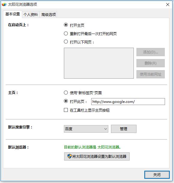 太阳花浏览器V7.0.43.0官方版