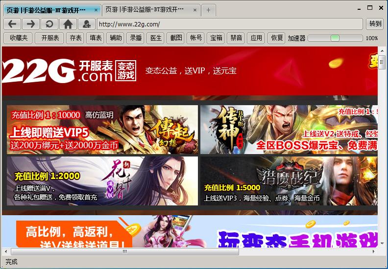 贝贝加速浏览器V3.0官方版