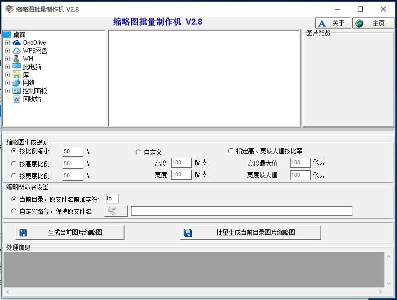<b>缩略图批量制作机V2.8官方版</b>
