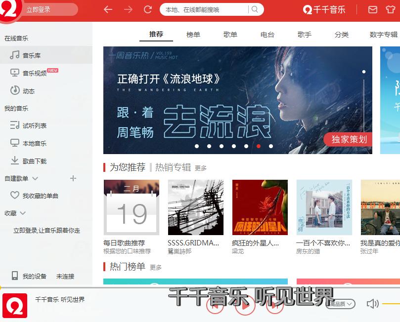千千音乐V11.1.6官方版