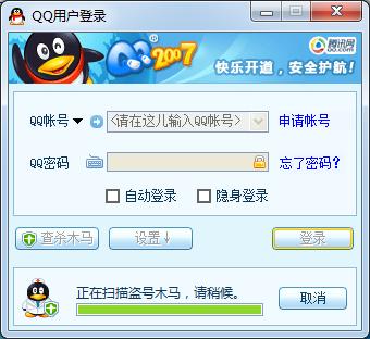 腾讯qq2007官方版