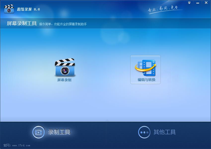 超级录屏V9.3.0.4官方版