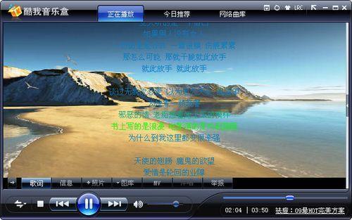 酷我音乐V9.0.3.0官方版