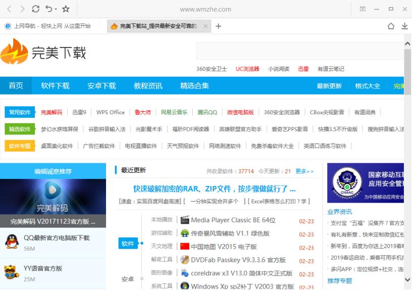 一点浏览器V3.0.1009官方版