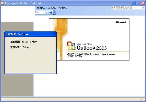 outlook2003官方版